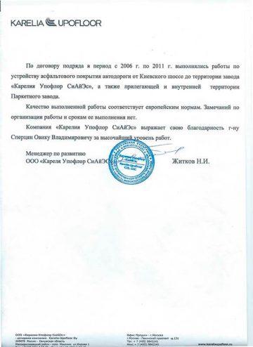 положительный отзыв Карелия Упофлор